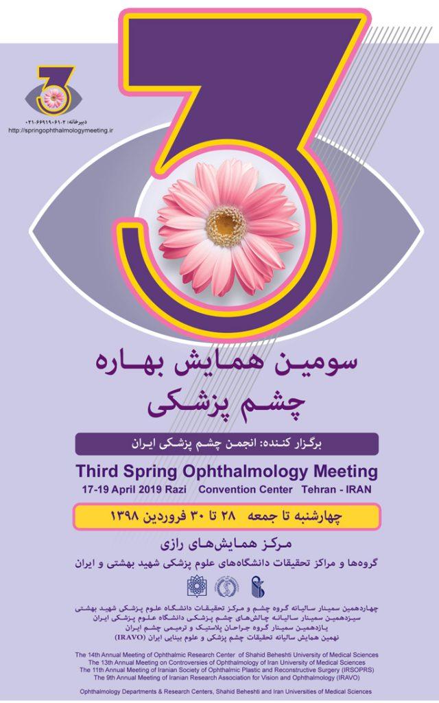 Third Spring Ophtahalmology Meeting