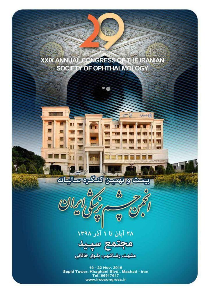 29TH ANNUAL CONGRESS OF THE IRANIAN SOCIETY OF OPHTHALMOLOGY